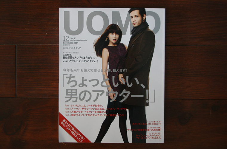 UOMO 12月号 集英社