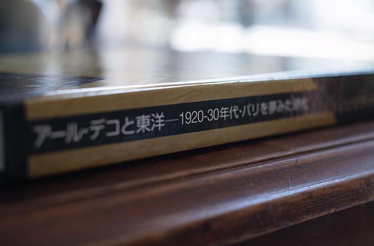 背表紙 アールデコと東洋 東京都立庭園美術館