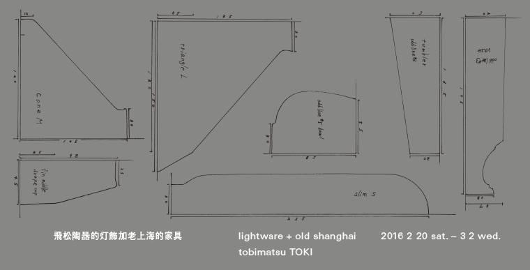 飛松陶器的灯飾加老上海的家具